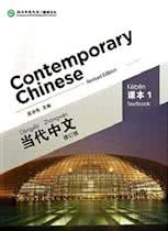 9787513806176-Contemporary-Chinese-1---Textbook