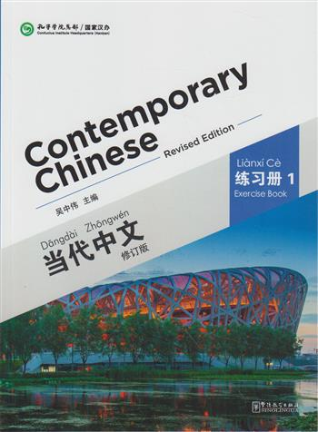 9787513806183-Contemporary-Chinese-Vol.1---Exercise-Book