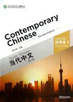 9787513806190-Contemporary-Chinese-vol.1---Character-Book