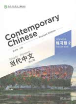 9787513807326-Contemporary-Chinese-Vol.2---Exercise-Book