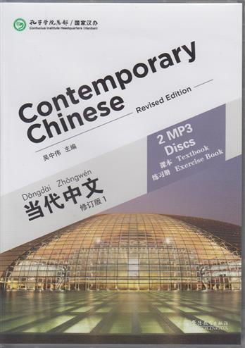 9787887172839-Contemporary-Chinese-Vol.1-mp3