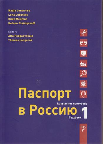9789061433576-Passport-to-russia-1-tekstboek-eng