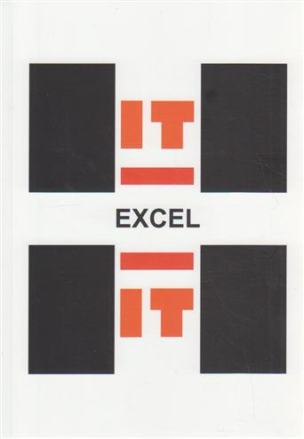 9789082046670-HIT-is-Excel-2013-Formules-Functies-en-Lijsten.